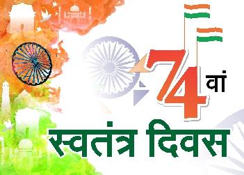 74 वाँ स्वतंत्रता दिवस- इतिहास, महत्व और तथ्य