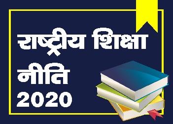 rashtriya-shiksha-niti-2020
